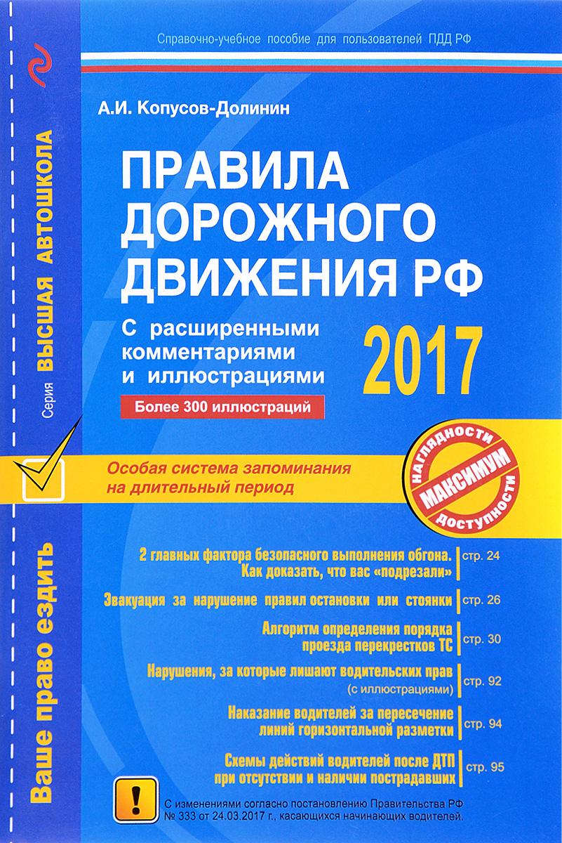 А. И. Копусов-Долинин Правила дорожного движения РФ 2017 с расширенными комментариями и иллюстрациями