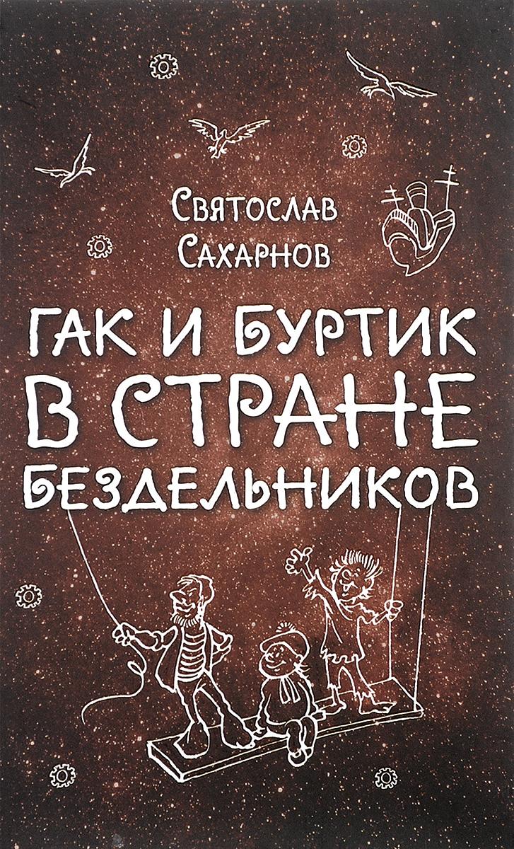 Святослав Сахарнов Гак и Буртик в Стране бездельников
