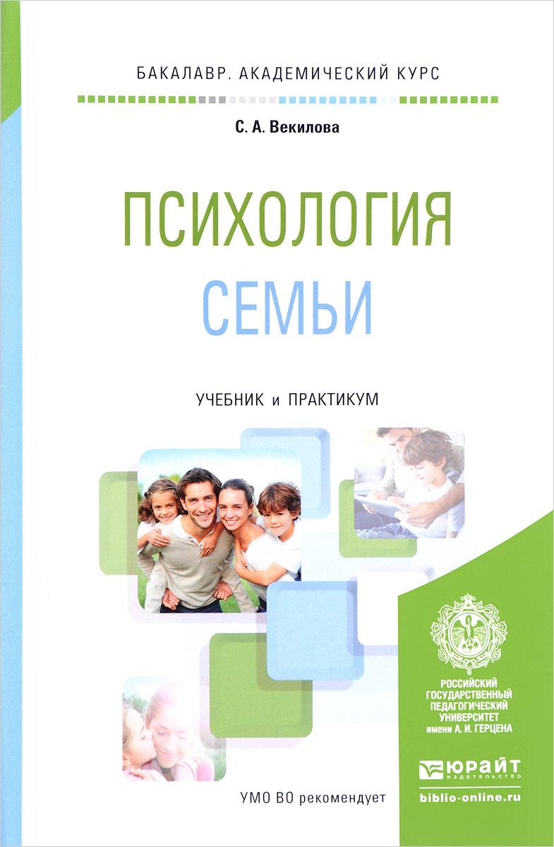 Психология семьи. Учебник и практикум