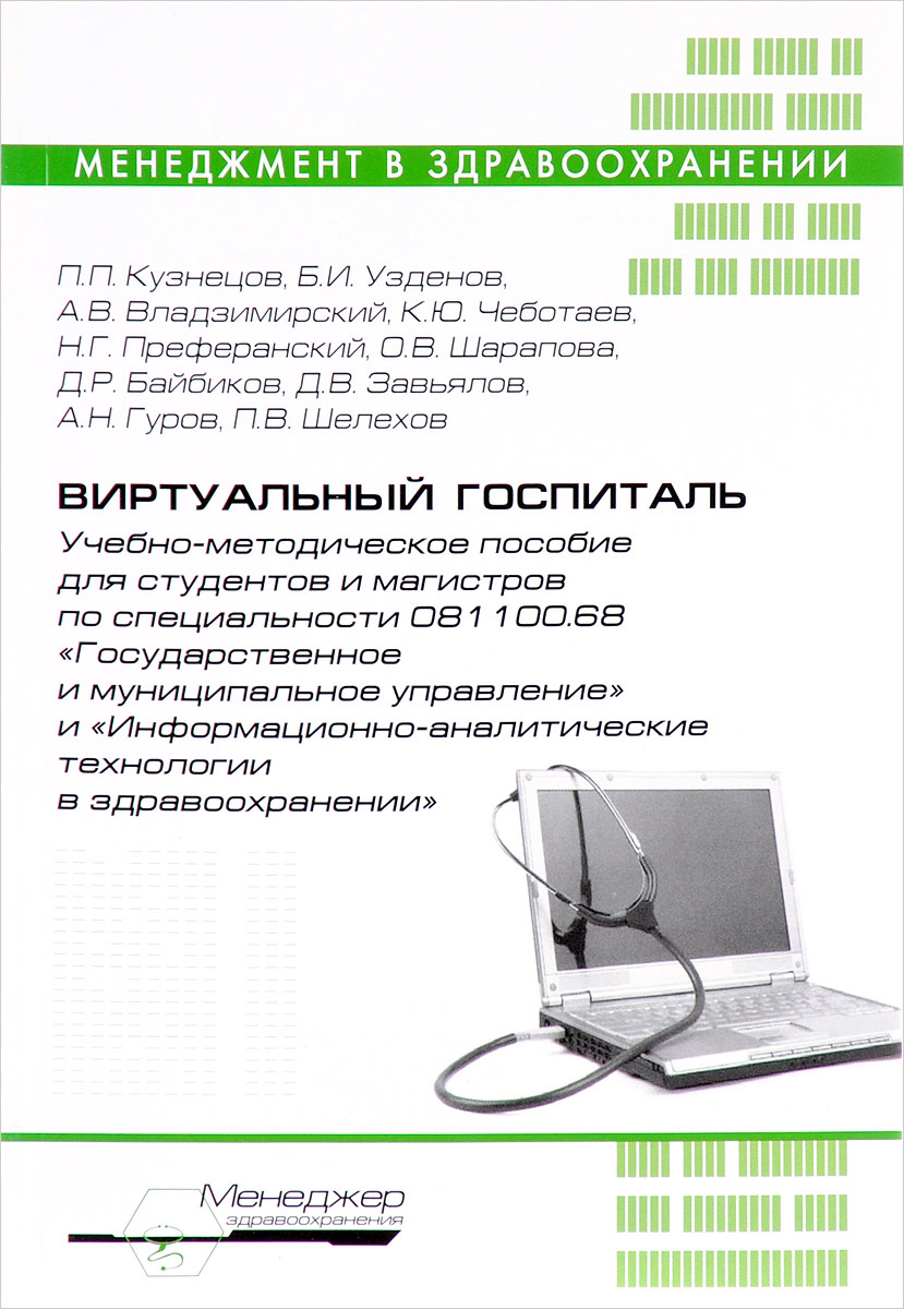 П. П. Кузнецов Виртуальный госпиталь ISBN: 978-5-90383-429-7 виртуальный сервер