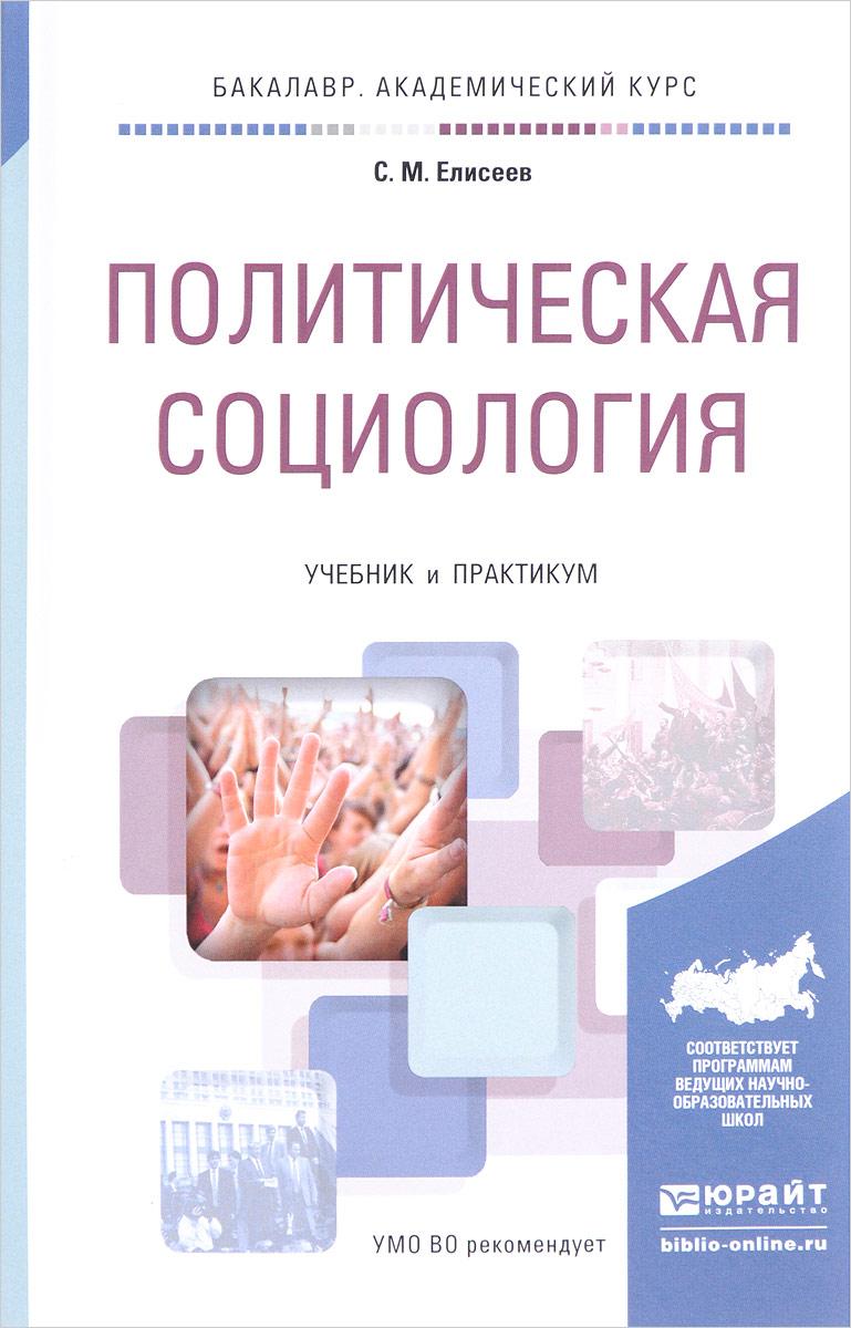 С. М. Елисеев Политическая социология. Учебник и практикум