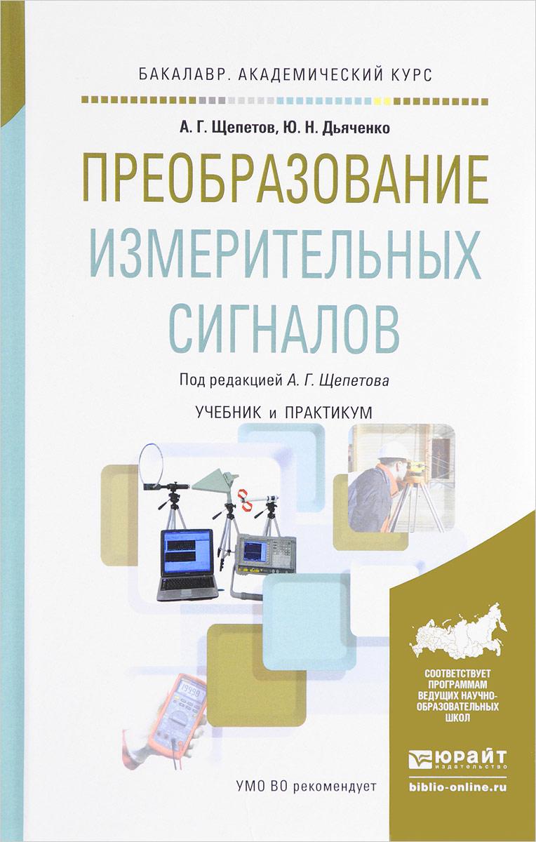 А. Г. Щепетов, Ю. Н. Дьяченко Преобразование измерительных сигналов. Учебник и практикум