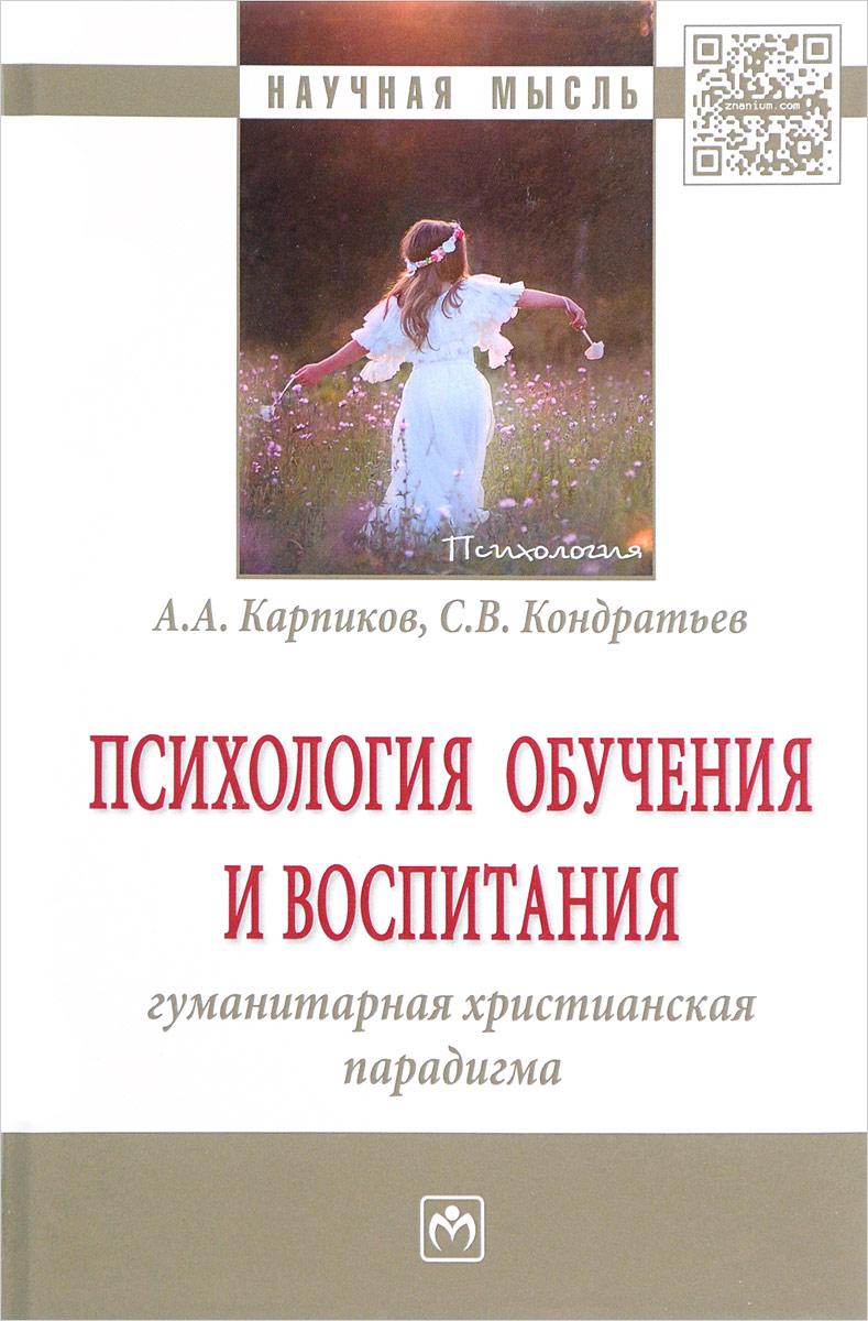Психология обучения и воспитания. гуманитарная христианская парадигма