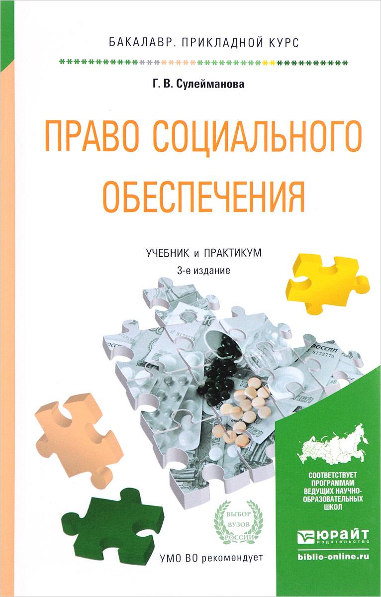 Право социального обеспечения. Учебник и практикум