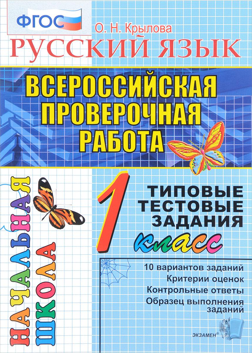 Русский язык. 1 класс. Всероссийская проверочная работа. Типовые тестовые задания