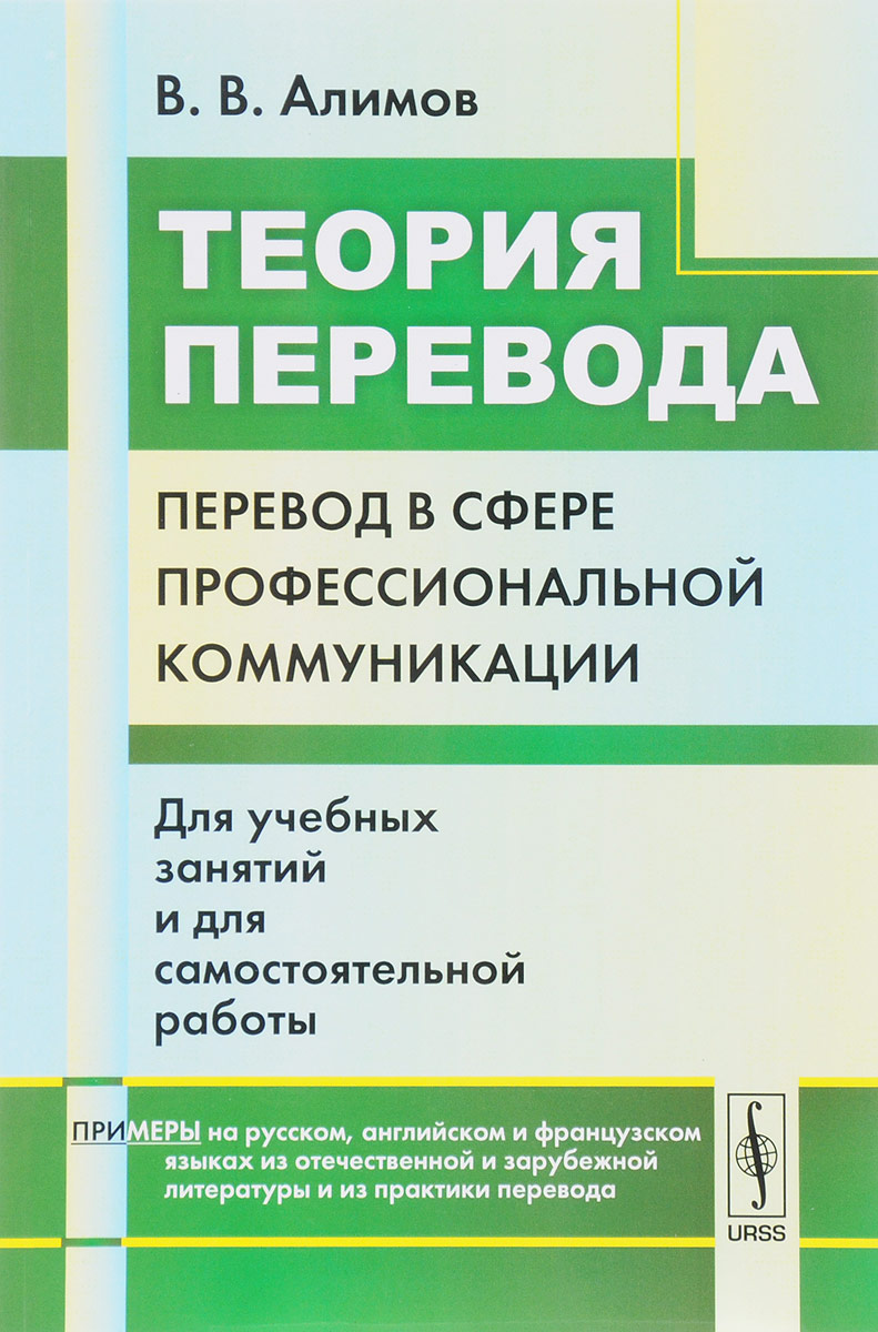 Теория перевода. Перевод в сфере профессиональной коммуникации