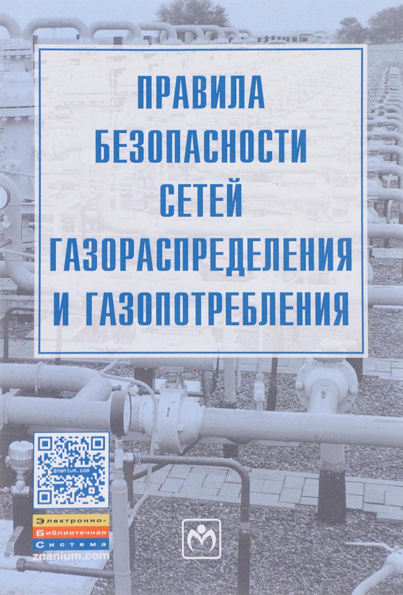 Правила безопасности сетей газораспределения и газопотребления