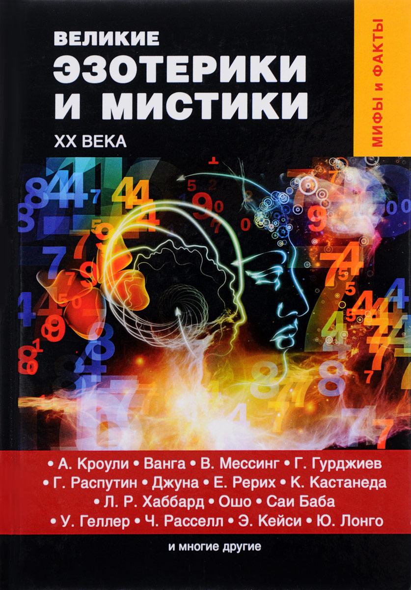 Великие эзотерики и мистики XX века. Д. Лобков