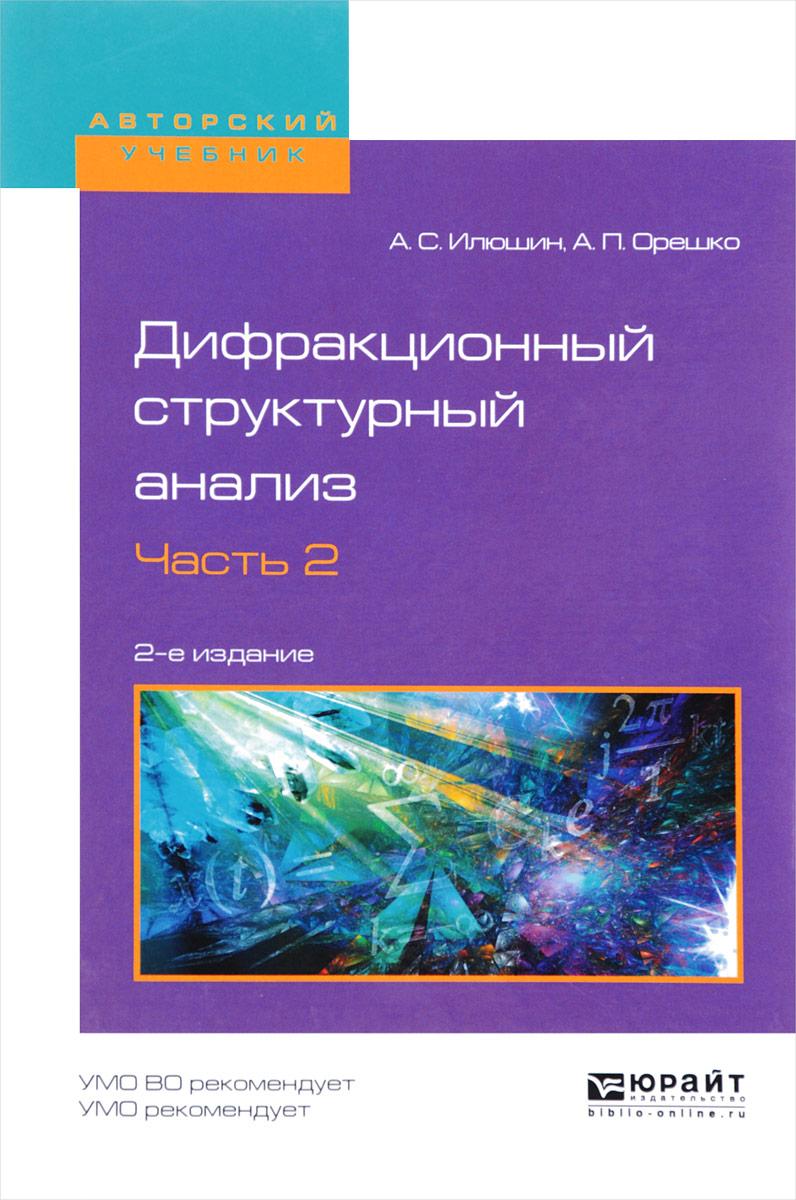 Дифракционный структурный анализ. Учебное пособие. В 2 частях. Часть 2