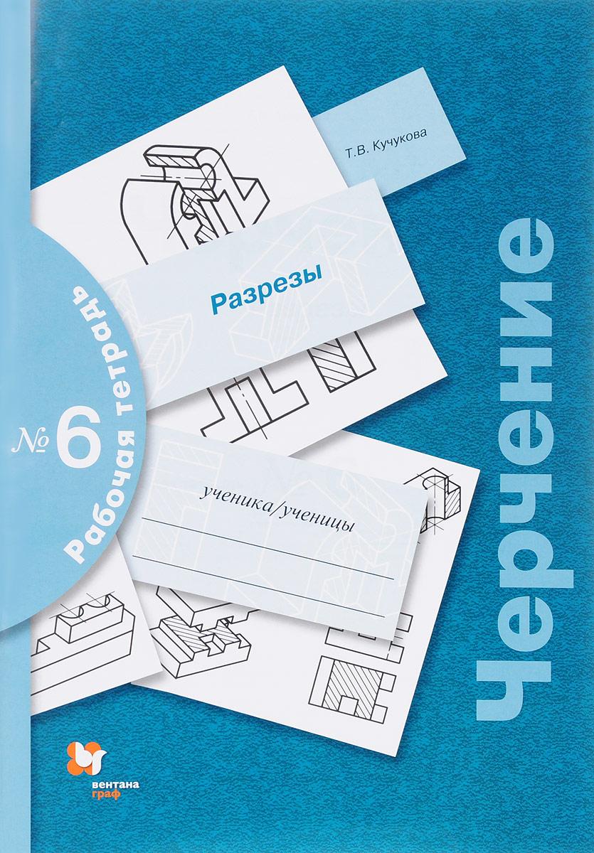 Т В Кучукова Черчение Разрезы 8-9 классы Рабочая тетрадь №6