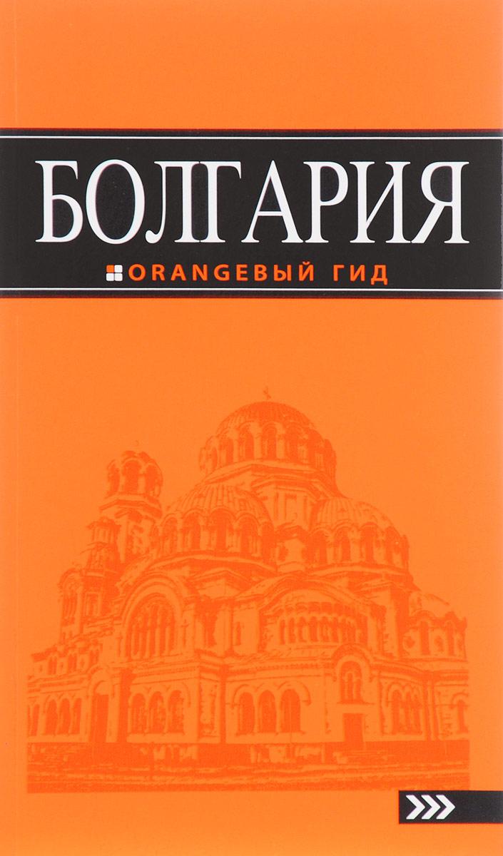 И. В. Тимофеев Болгария. Путеводитель амоксиклав или амоксициллин в болгарии