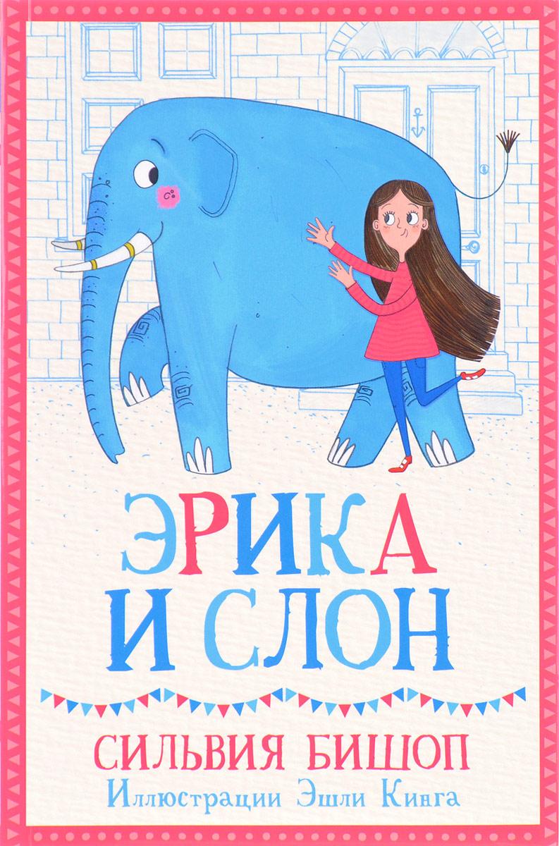 С. Бишоп Эрика и Слон