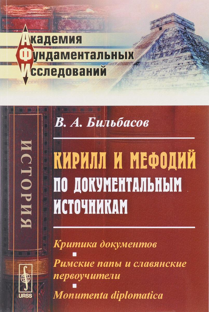 В. А. Бильбасов Кирилл и Мефодий по документальным источникам программа кирилл и мефодий