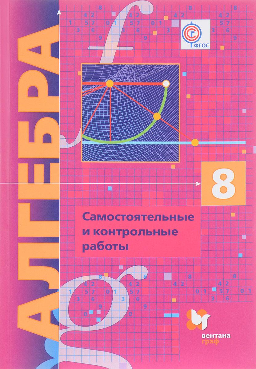 А. Г. Мерзляк, В. Б. Полонский, Е. М. Рабинович, М. Р Якир Алгебра. 8 класс. Самостоятельные и контрольные работы