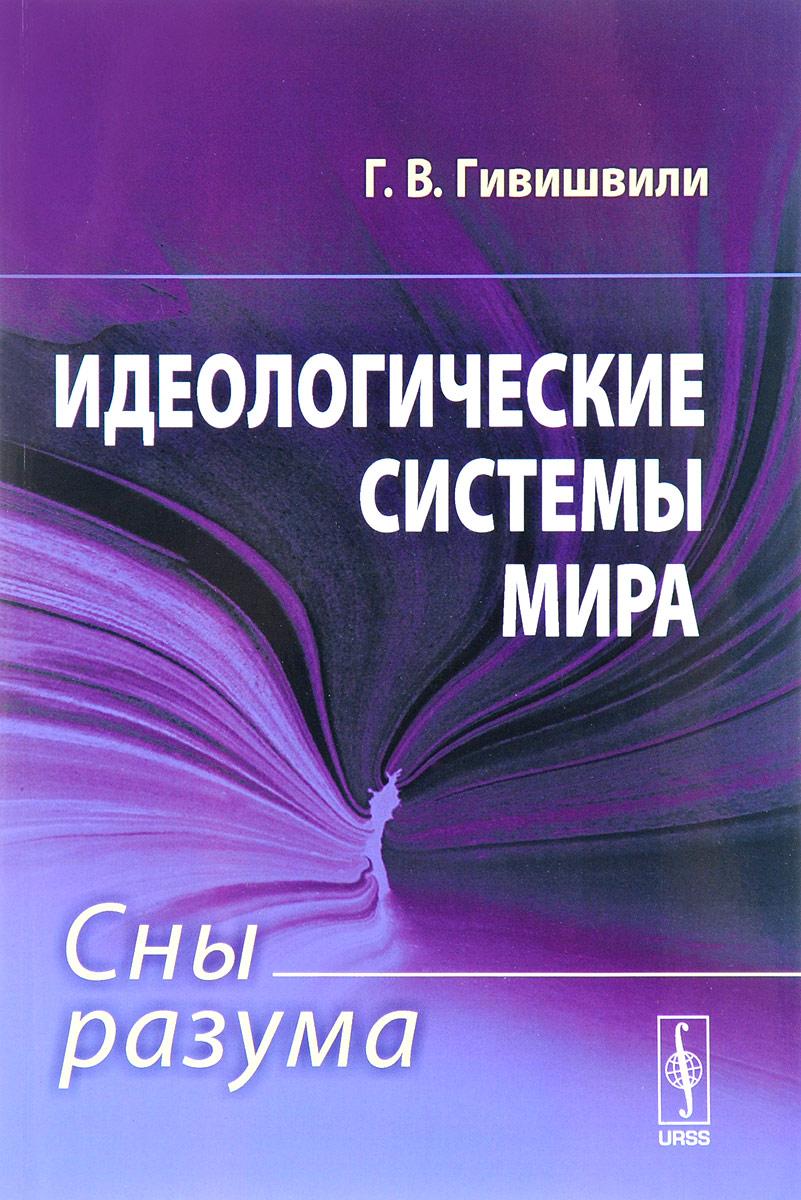 все цены на Г. В. Гивишвили Идеологические системы мира. Сны разума онлайн