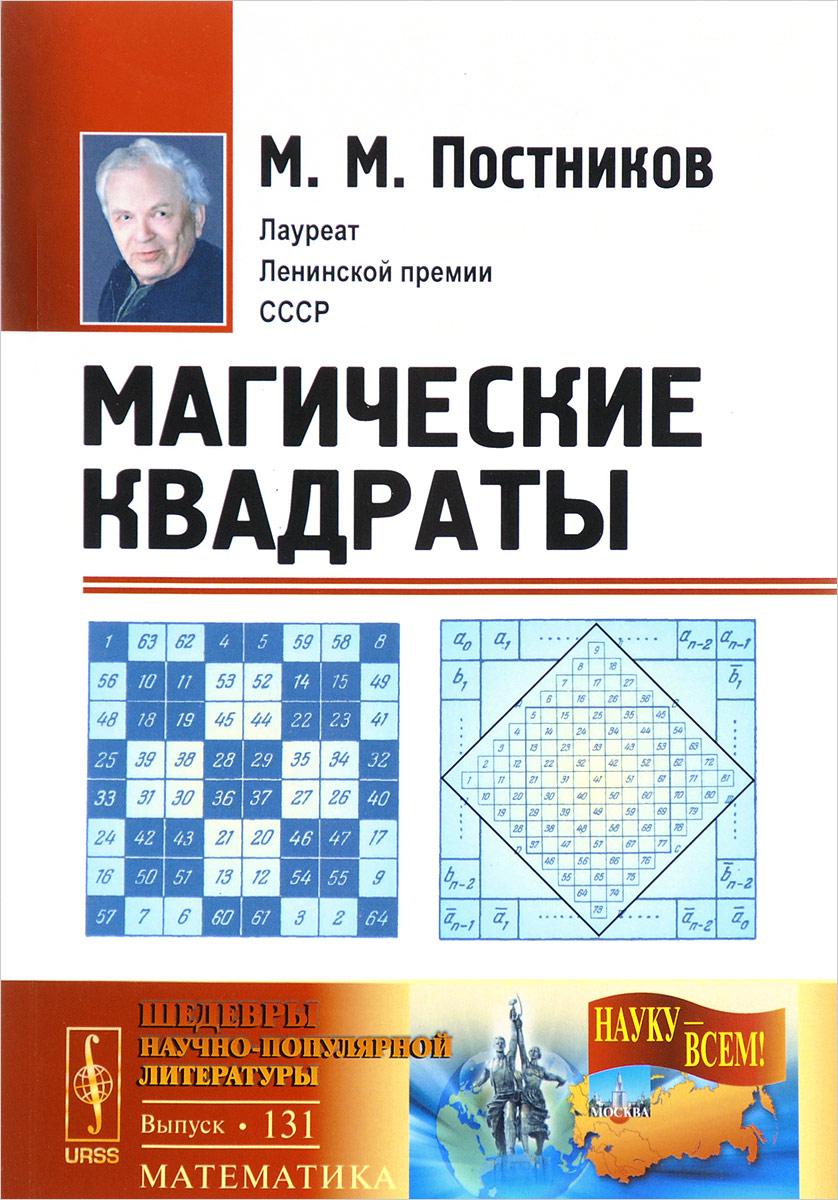 М. М. Постников Магические квадраты михаил квадратов тени брошенных вещей