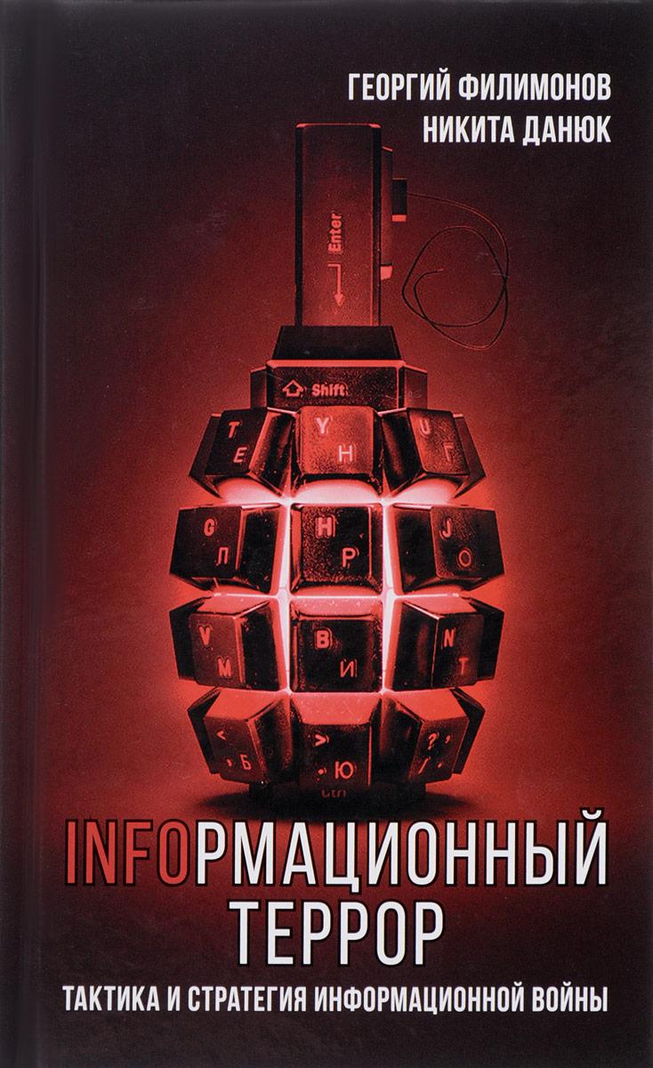 Информационный террор. Тактика и стратегия информационной войны