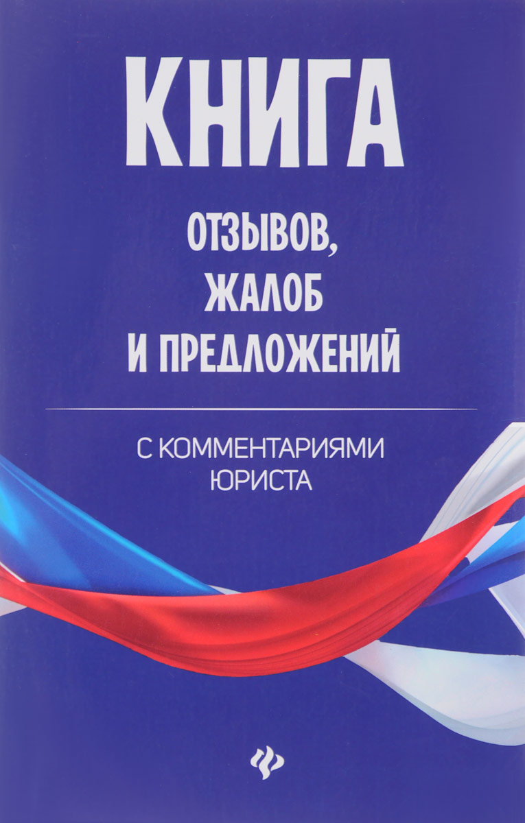 А. А. Харченко. Книга отзывов, жалоб и предложений с комментариями