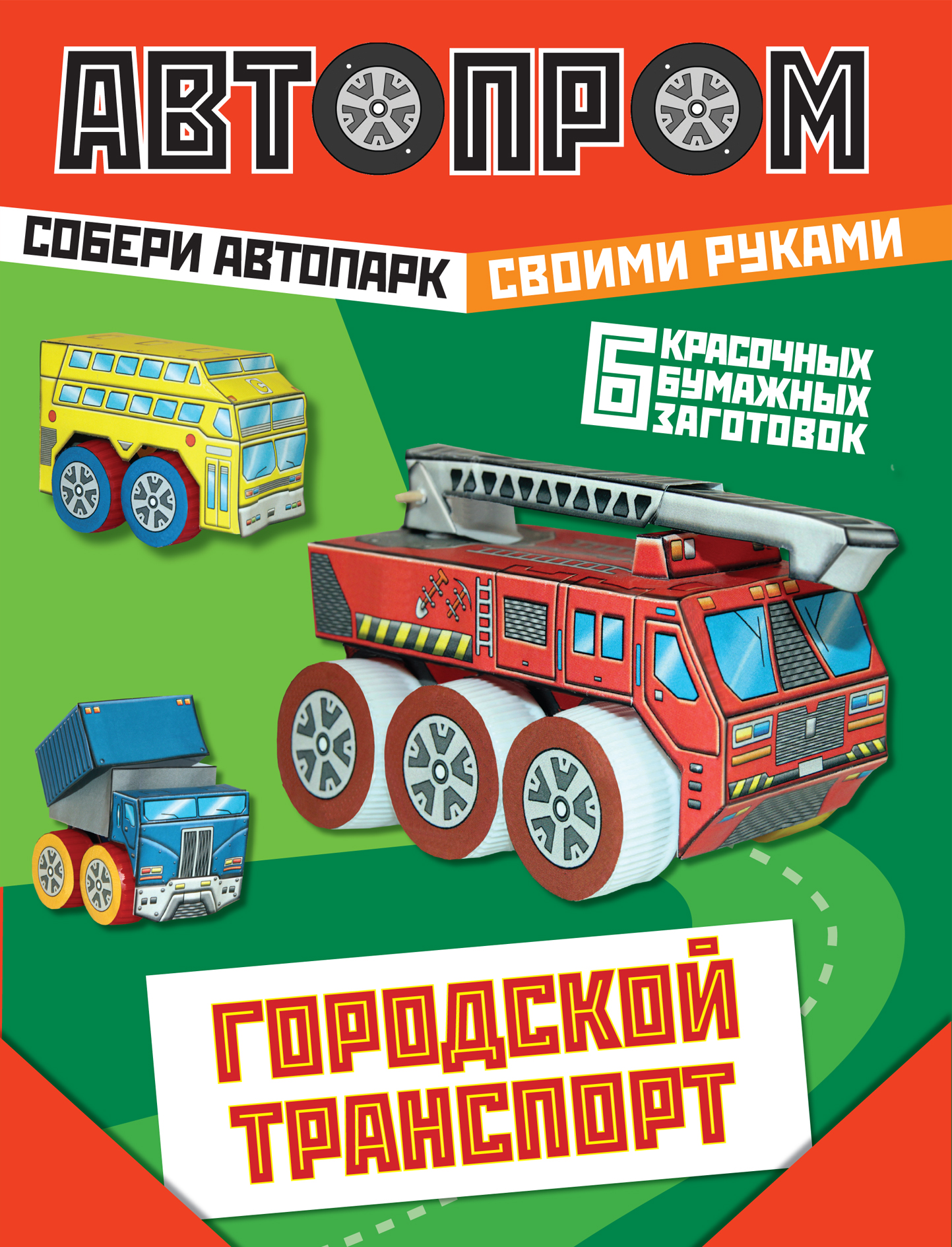 Городской транспорт (набор из 6 бумажных заготовок) строительные машины набор из 6 бумажных заготовок