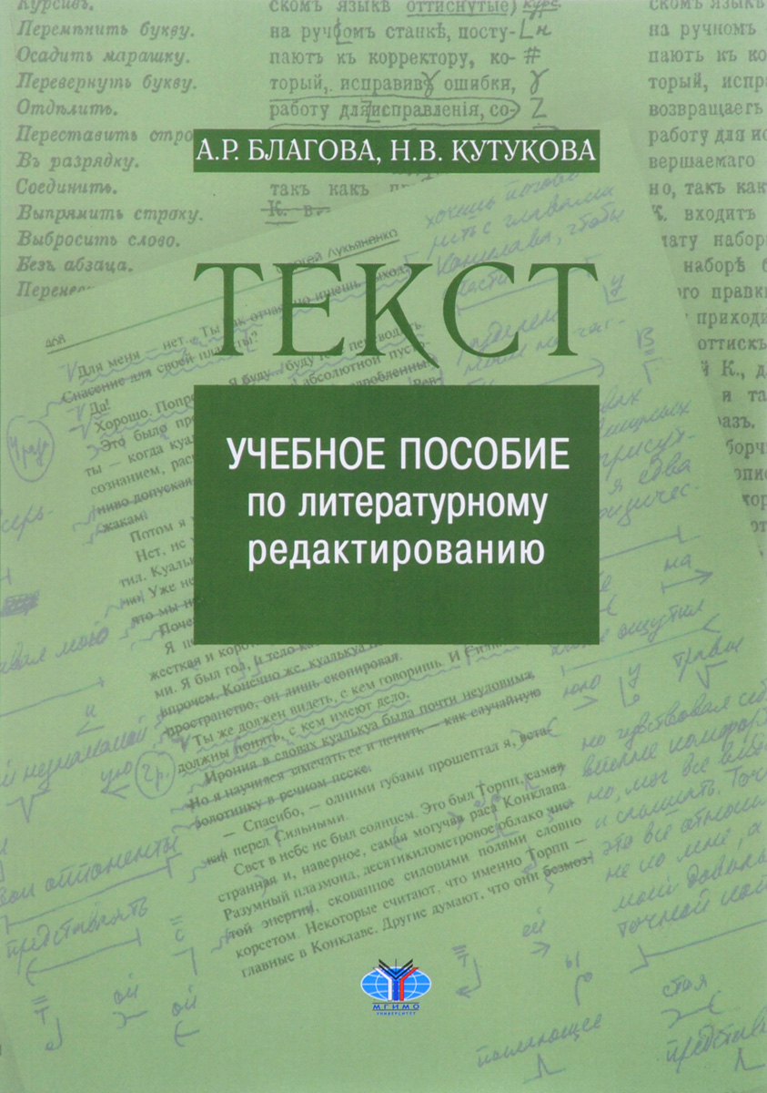Текст. Учебное пособие по литературному редактированию