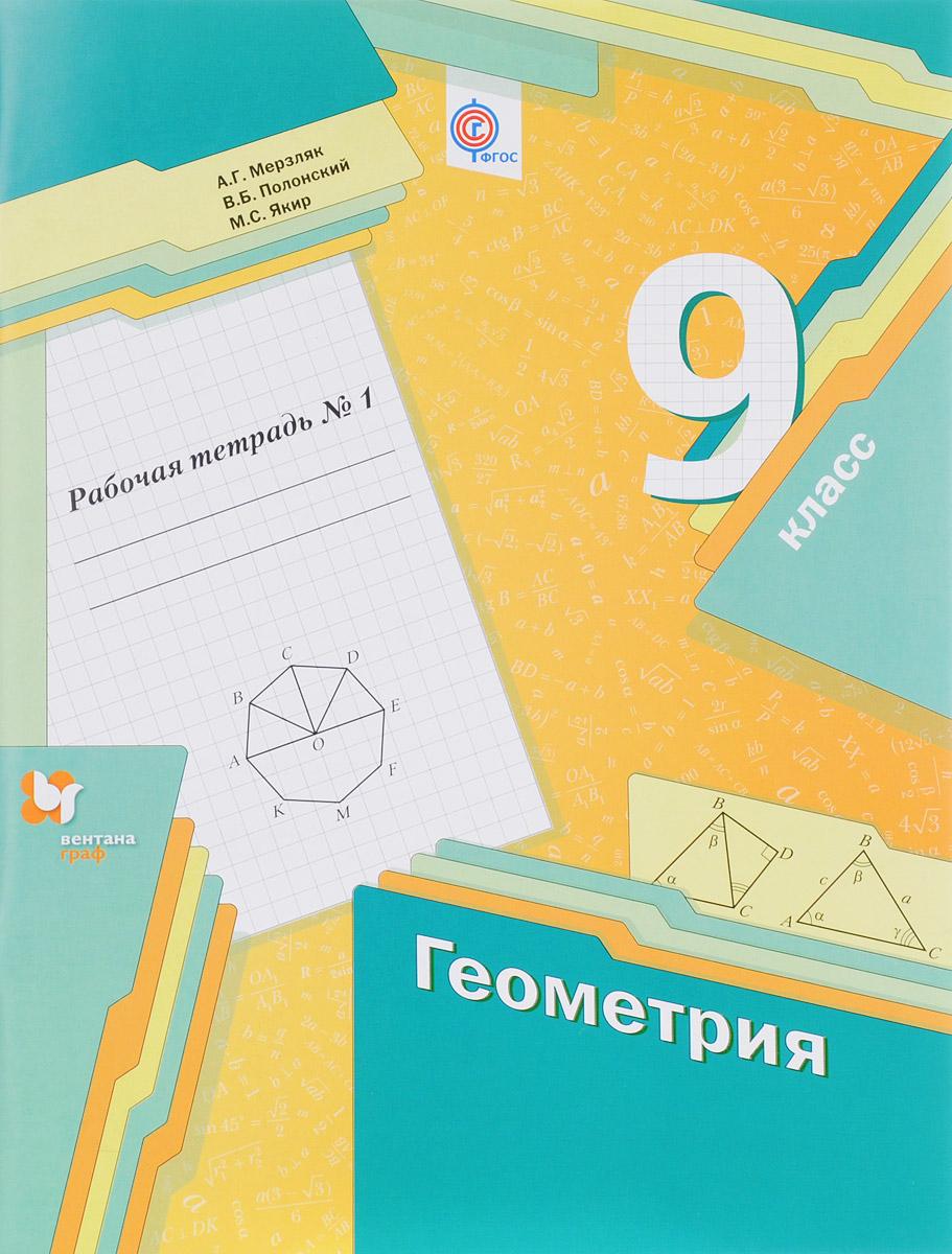 А. Г. Мерзляк, В. Б. Полонский, М. С. Якир Геометрия. 9 класс. Рабочая тетрадь №1