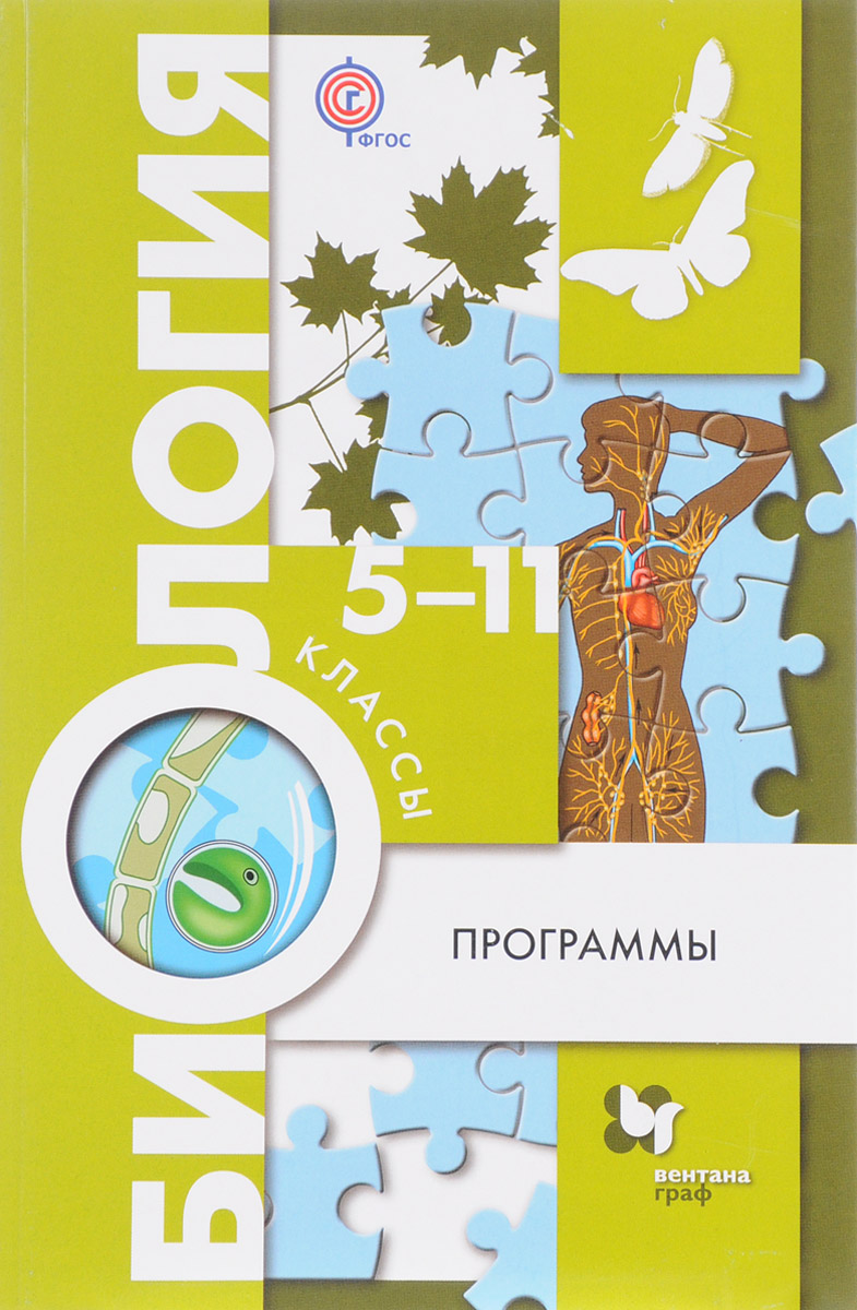 Биология. 5-11 классы. Программы (+ CD)