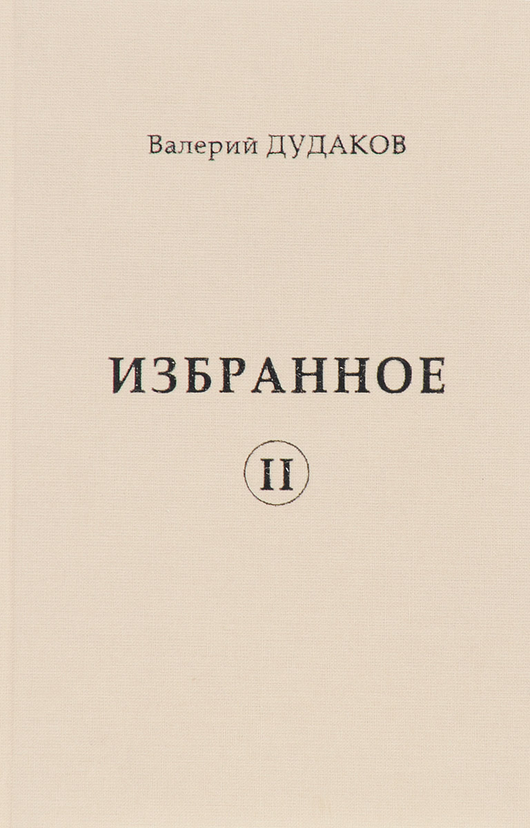 Валерий Дудаков Валерий Дудаков. Избранное II валерий латынин валерий латынин избранное поэзия