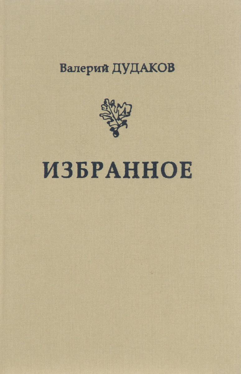 Валерий Дудаков Валерий Дудаков. Избранное валерий лохов сказки из сибири сборник