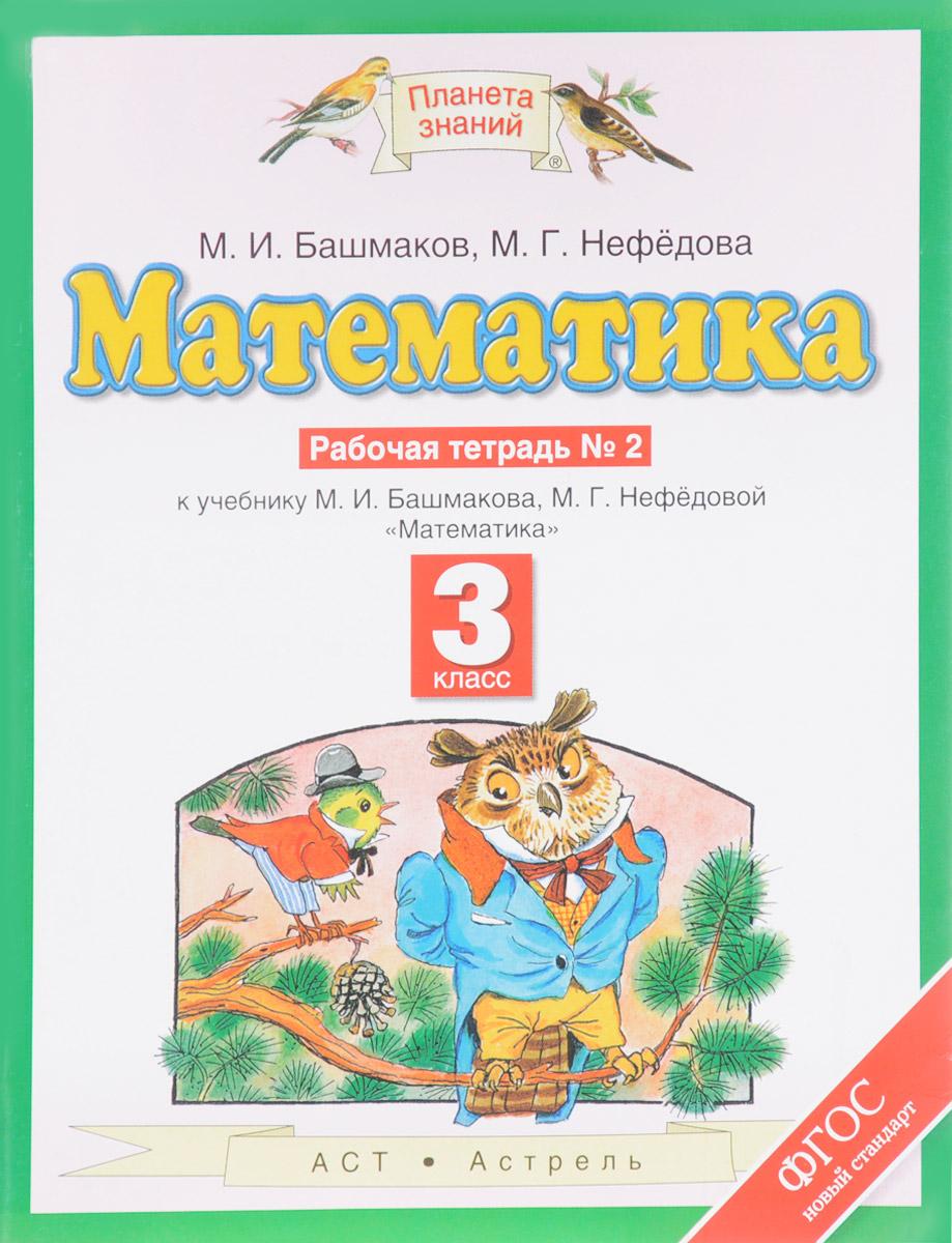 Нефедова класс м.и по гдз башмаков м.г 4 математики