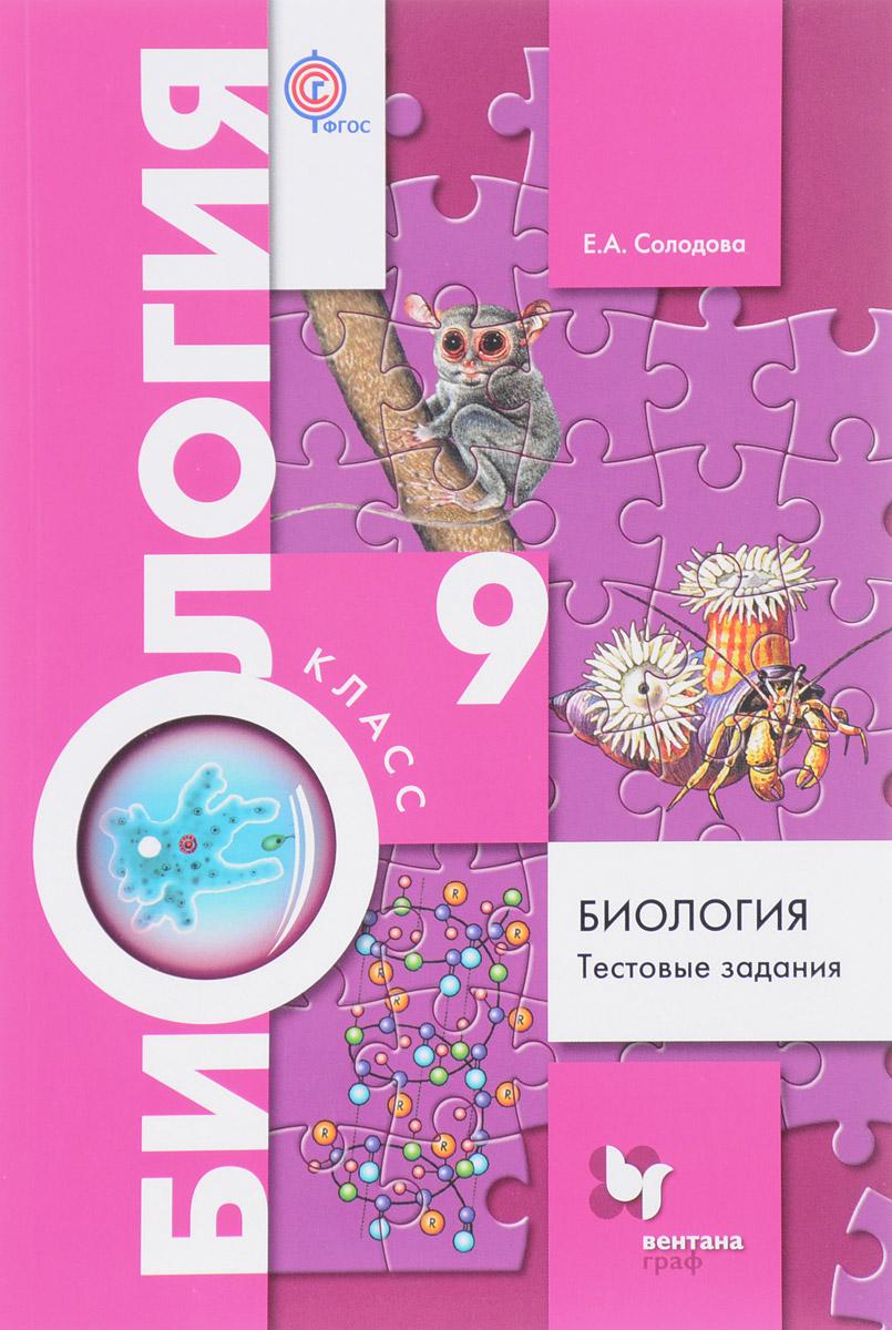 Биология. 9класс. Тестовые задания