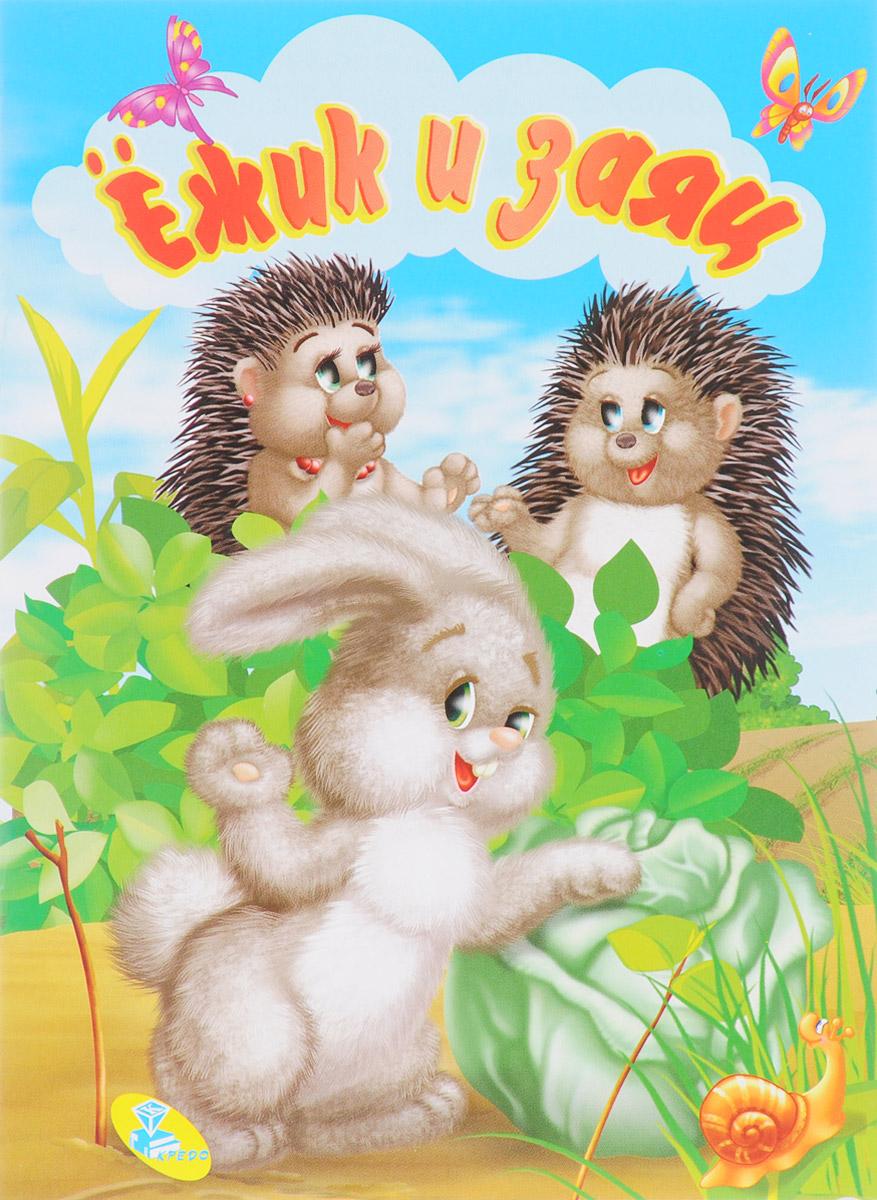 Ежик и заяц