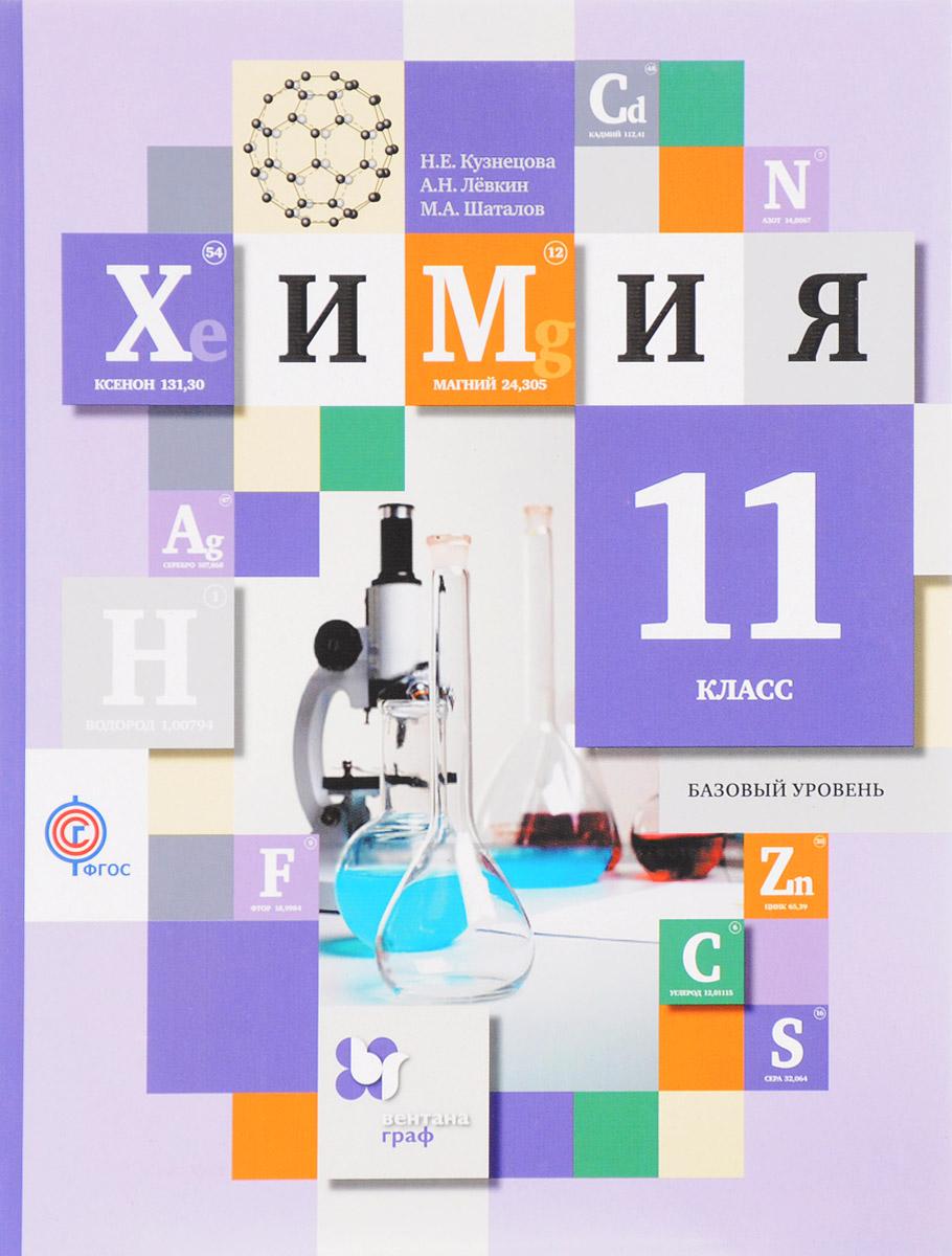 Н. Е. Кузнецова, А. Н. Левкин, М. А. Шаталов Химия. Базовый уровень. 11класс. Учебник