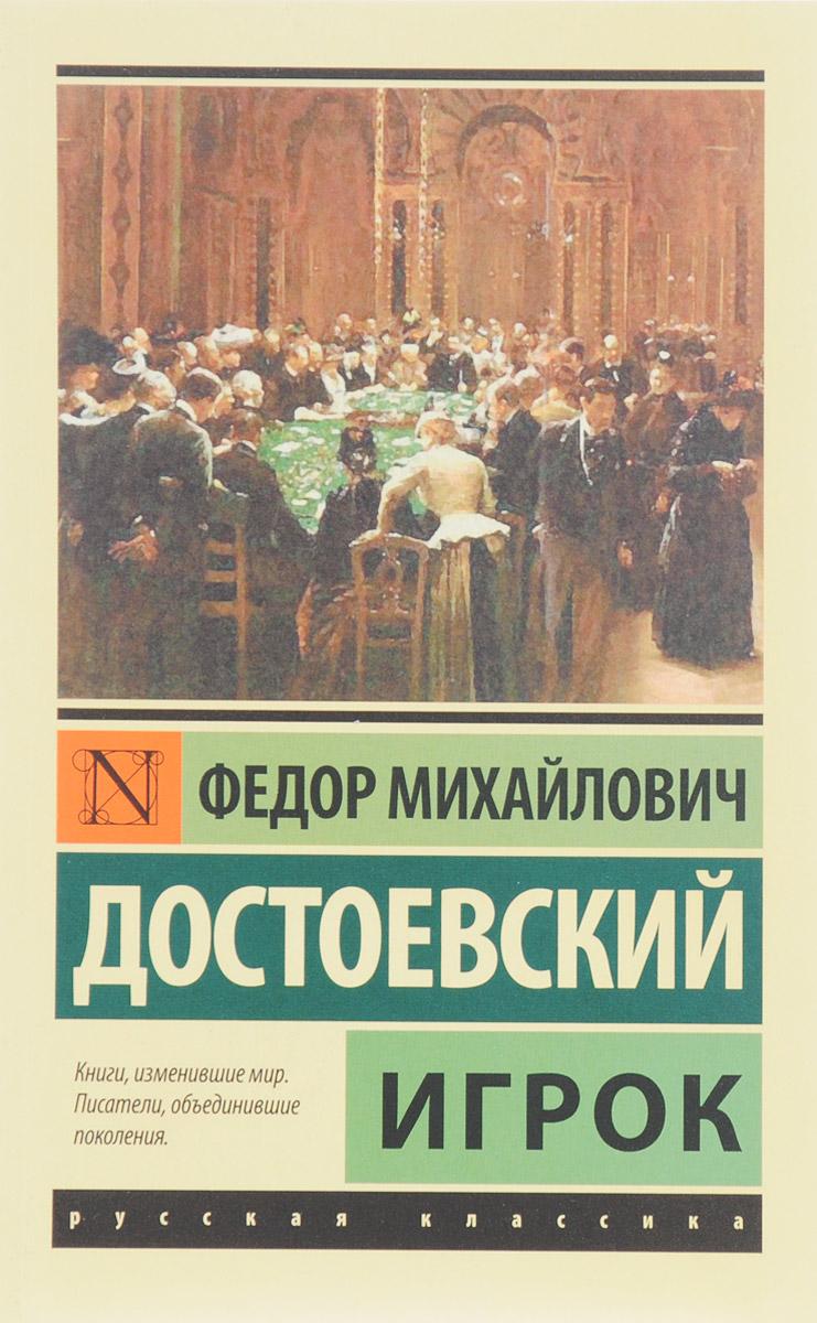 Zakazat.ru: Игрок. Ф. М. Достоевский