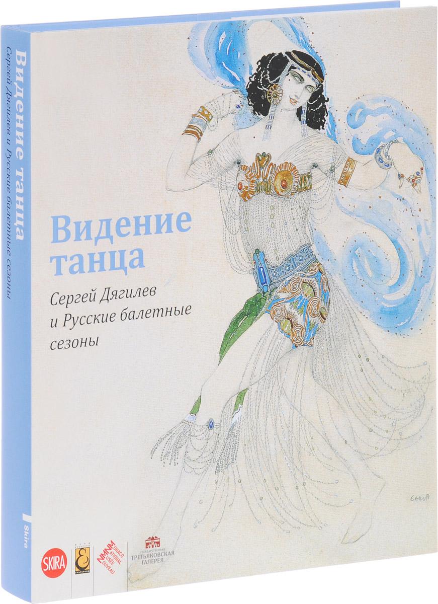 Видение танца. Сергей Дягилев и Русские балетные сезоны арт монако
