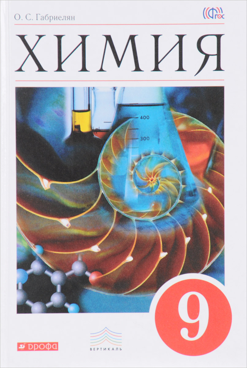 цена на О. С. Габриелян Химия. 9 класс. Учебник