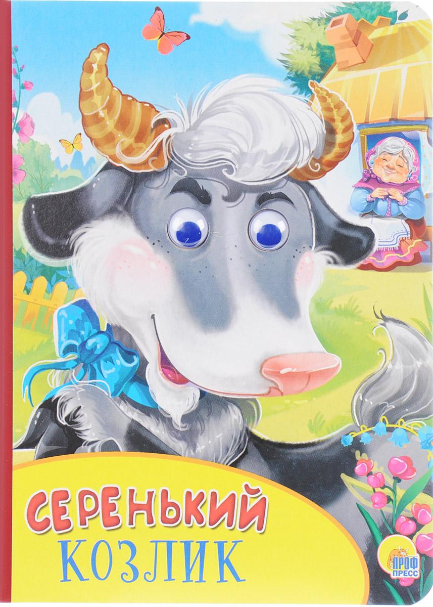 купить Серенький козлик. Книжка-игрушка по цене 64 рублей