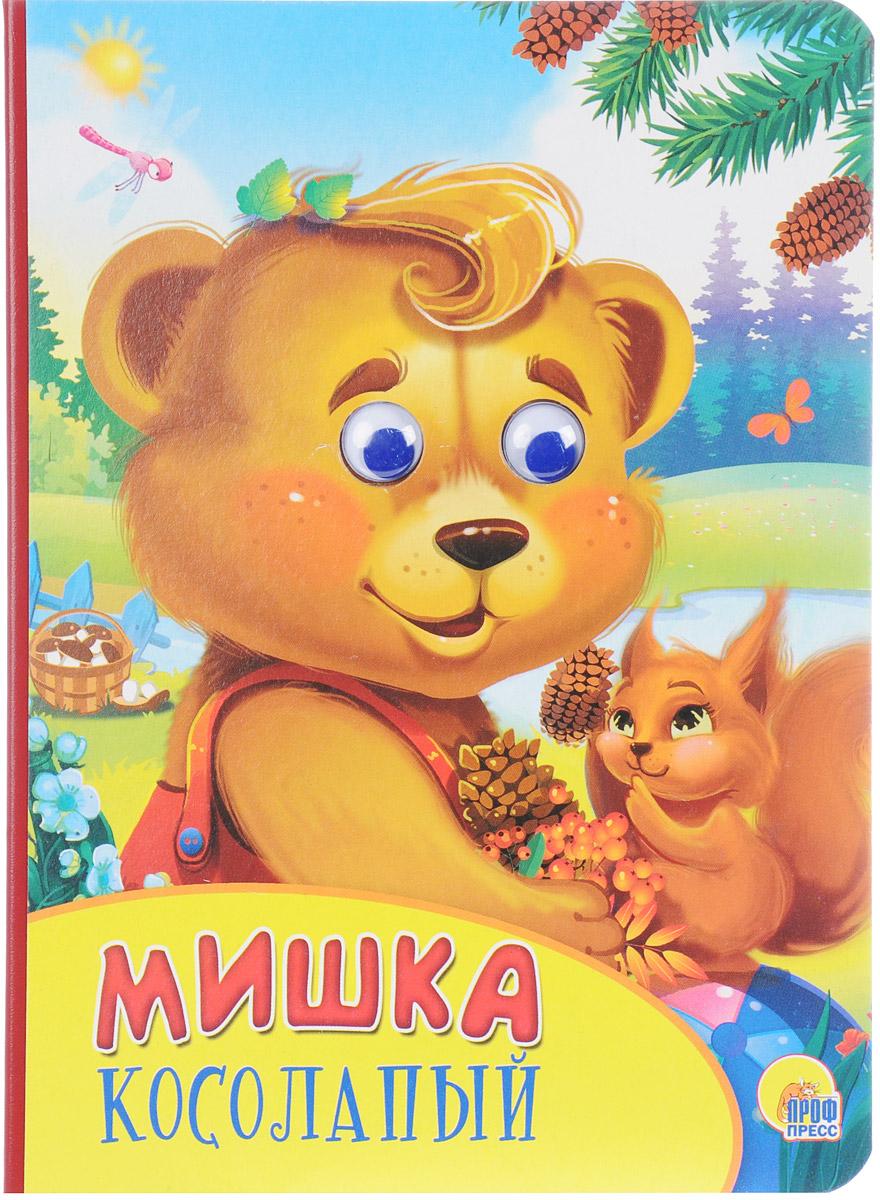 Оксана Иванова Мишка Косолапый. Книжка-игрушка мишка косолапый