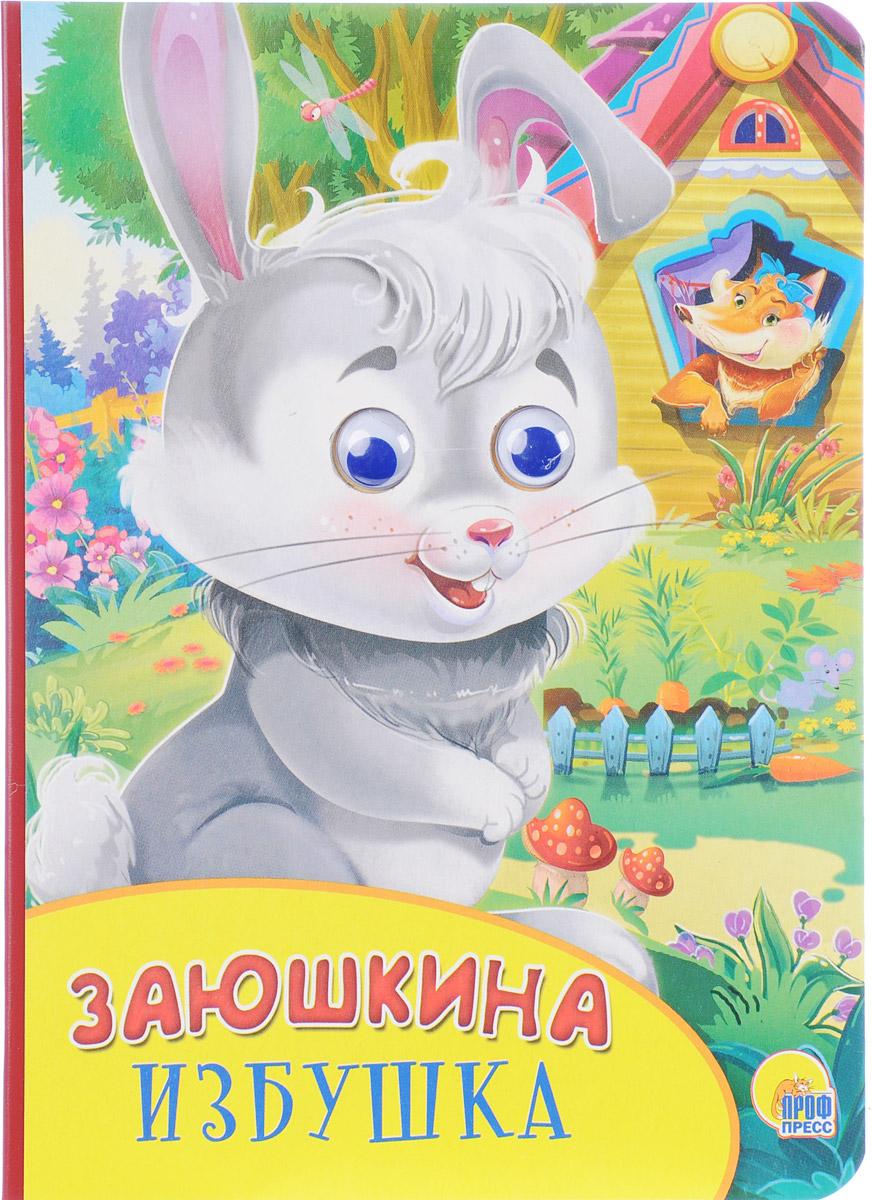 Заюшкина избушка. Книжка-игрушка картонка с глазками заюшкина избушка