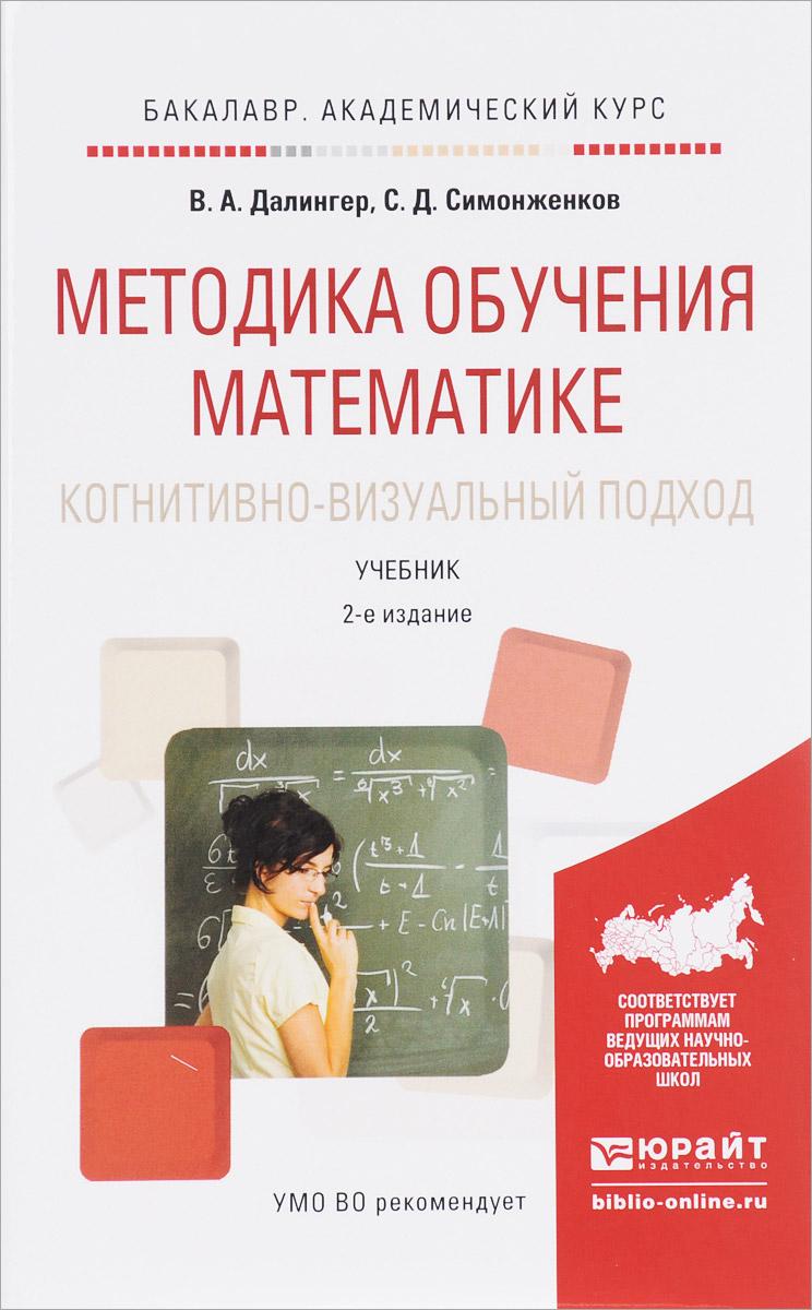Методика обучения математике. Когнитивно-визуальный подход. Учебник