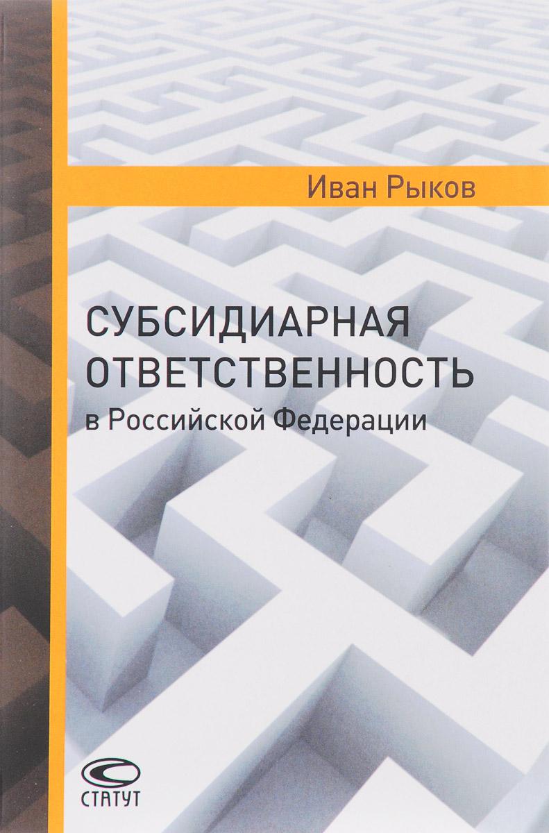 Иван Рыков Субсидиарная ответственность в Российской Федерации