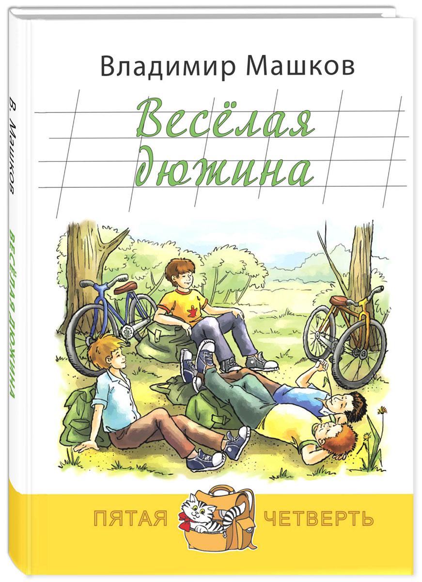 Владимир Машков Веселая дюжина