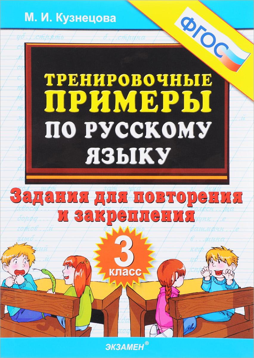 Гдз м и кузнецова тренировочные примеры по русскому языку 4 класс