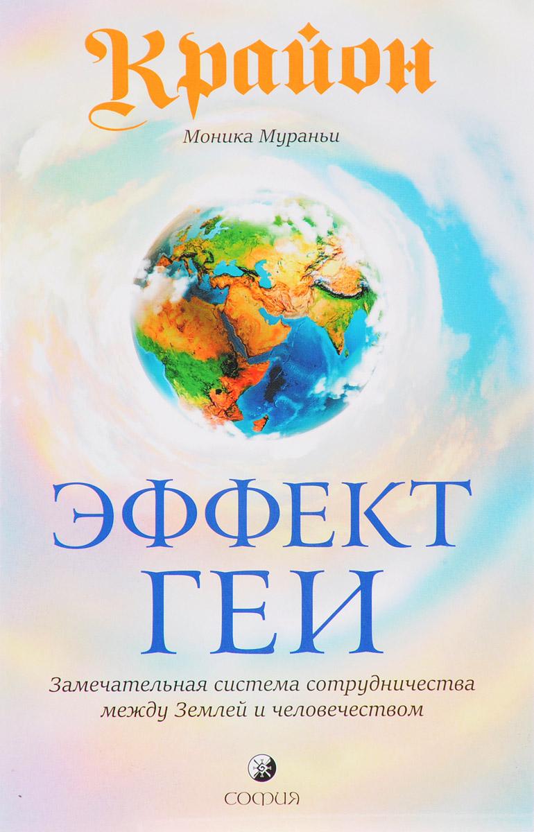 Крайон. Эффект Геи. Замечательная система сотрудничества между Землей и человечеством. Моника Мураньи