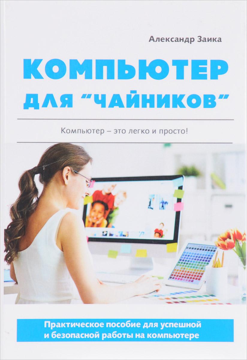 А. Заика Компьютер для чайников компьютер для пенсионеров книга