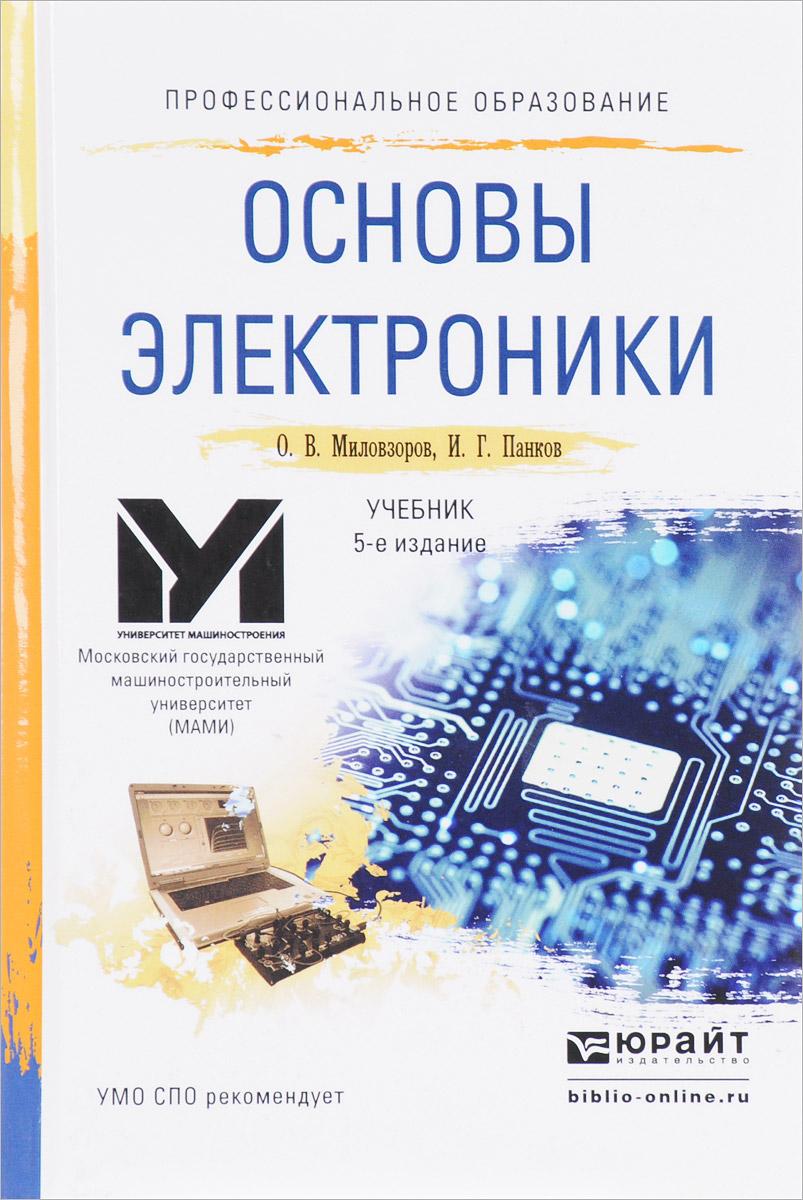 О. В. Миловзоров, И. Г. Панков Основы электроники. Учебник