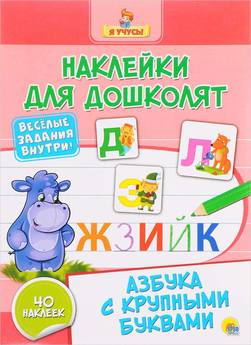 Людмила Громова Азбука с крупными буквами (+ наклейки) людмила громова азбука с крупными буквами наклейки
