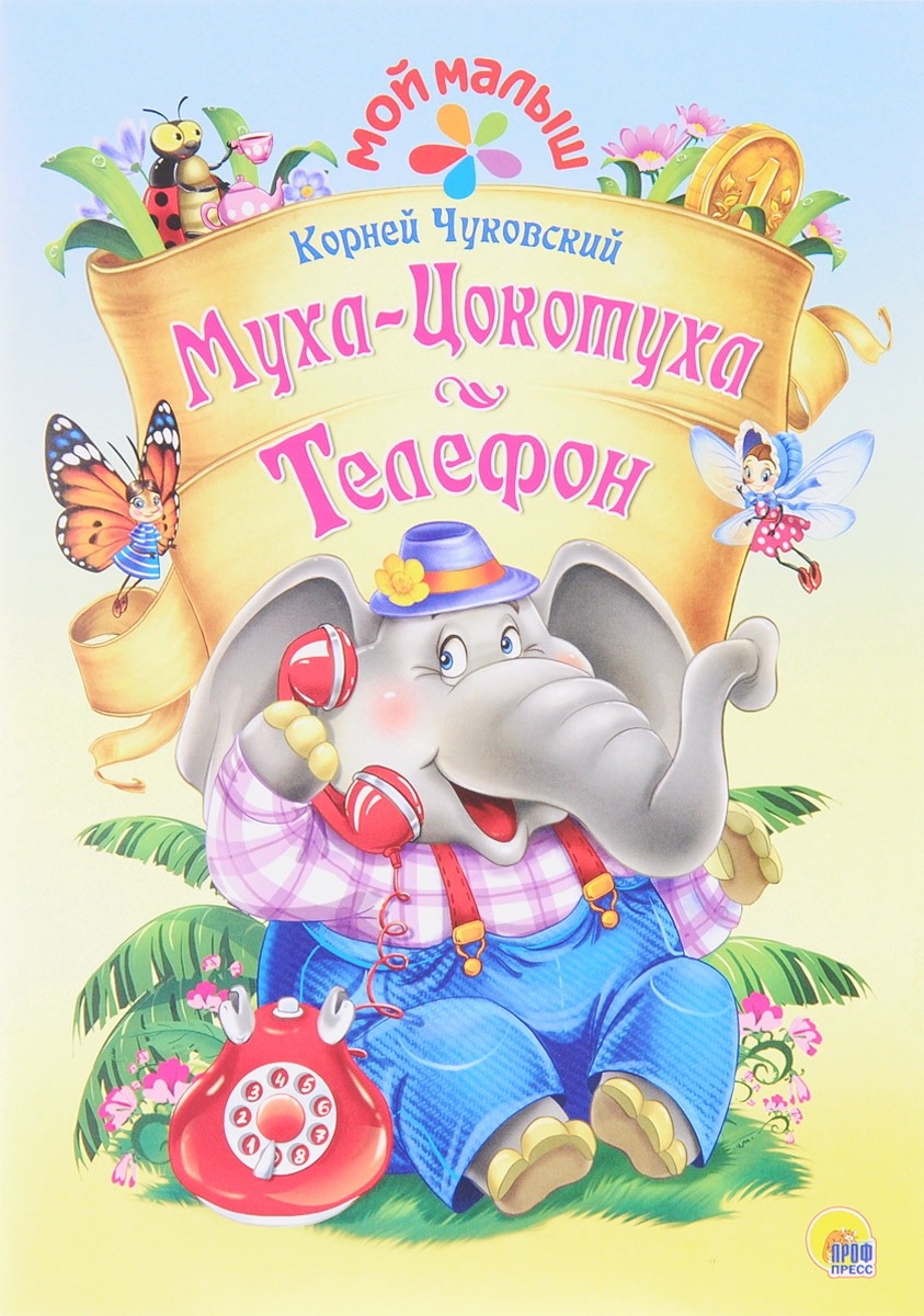 Корней Чуковский Муха-Цокотуха. Телефон книги проф пресс постаничная вырубка сказочные принцессы