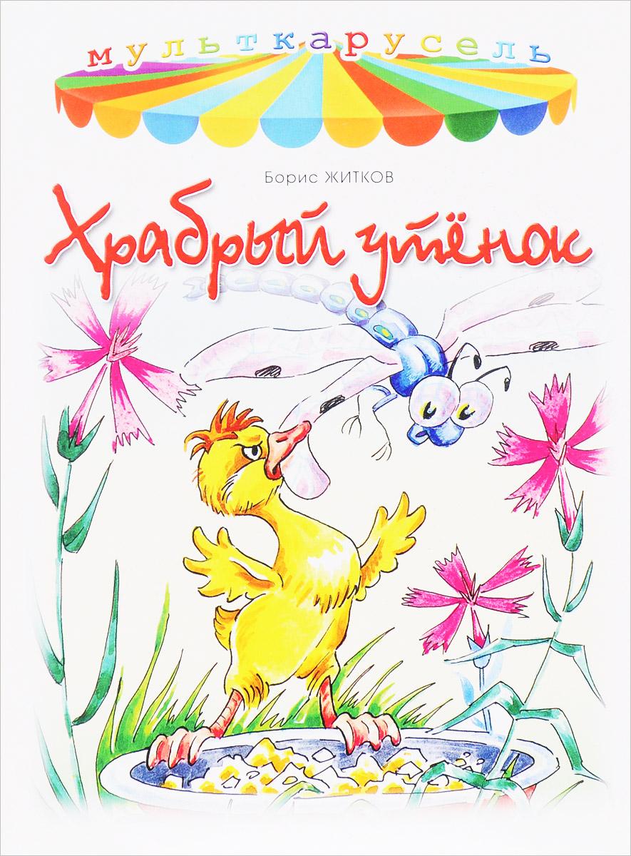 Борис Житков Храбрый утёнок борис житков борис житков рассказы о животных