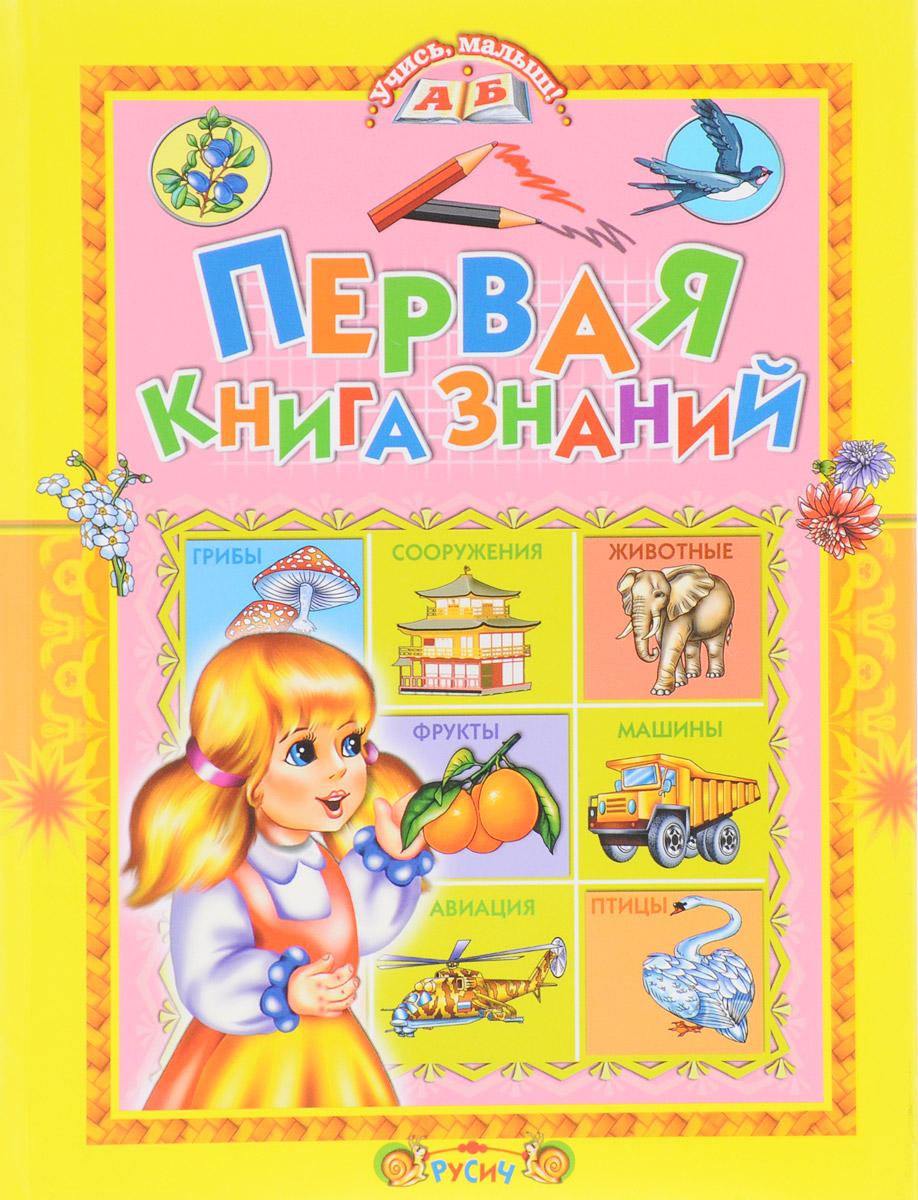 Первая книга знаний
