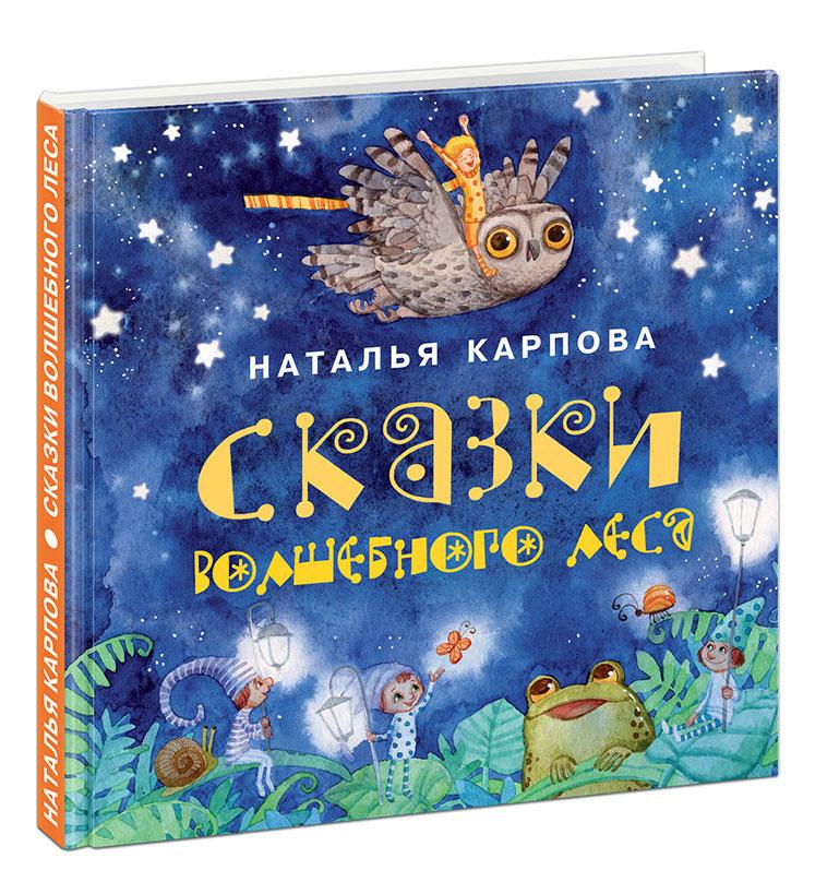 Наталья Карпова Сказки волшебного леса ISBN: 978-5-4335-0562-9 секреты леса